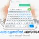 malayalam keyboard